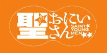 saintyoungmen